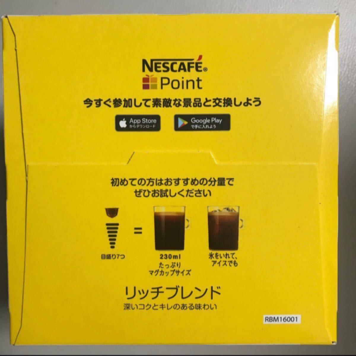 ネスカフェ   ドルチェグスト 専用カプセル  リッチブレンド 30杯分★ネスレ★カプセルのみ発送します★