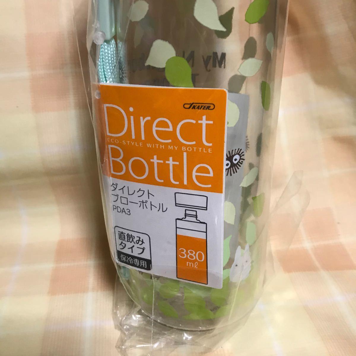 新品★2本★魔女の宅急便★ステンレスマグボトル  保温保冷 トトロ ブローボトル