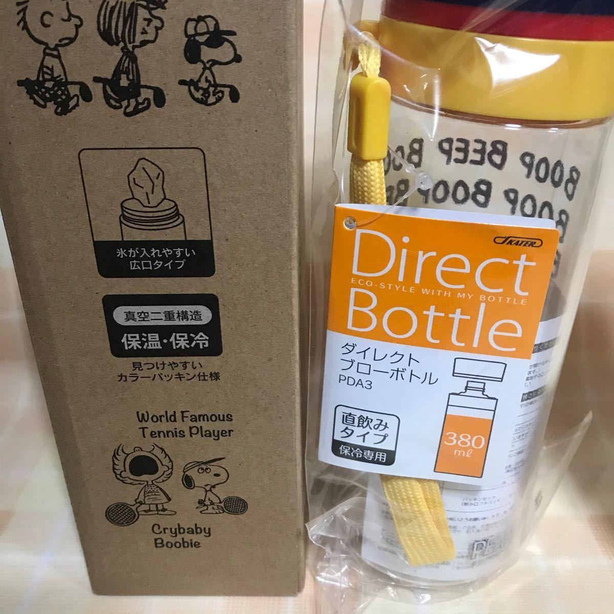 Sale2本★スヌーピー ★ステンレスマグボトル 超軽量 保温保冷 ブローボトル