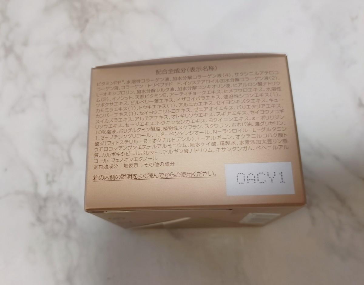 薬用リンクルストレッチジェル 新日本製薬 パーフェクトワン  オールインワンジェル  しわ しみ 改善
