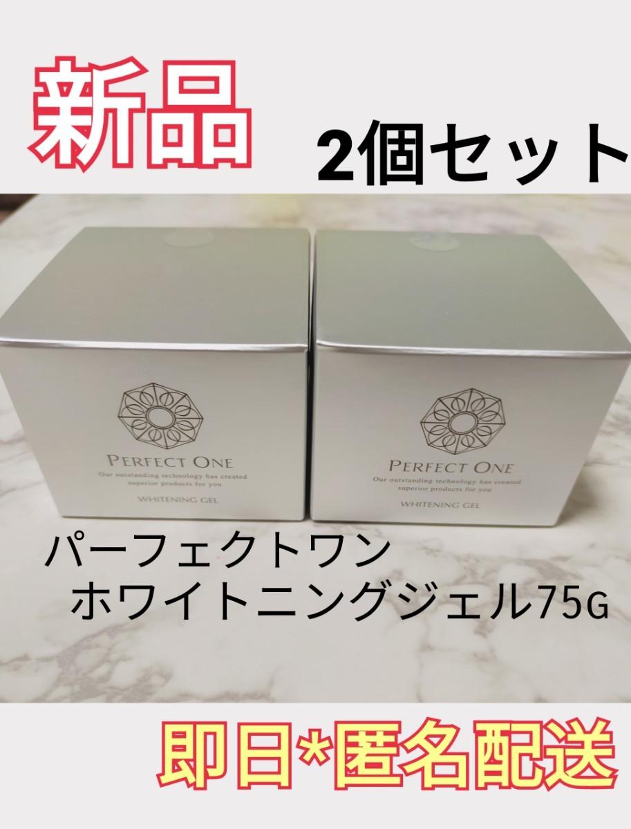 2個☆ パーフェクトワン薬用ホワイトニングジェル 新日本製薬 パーフェクトワン
