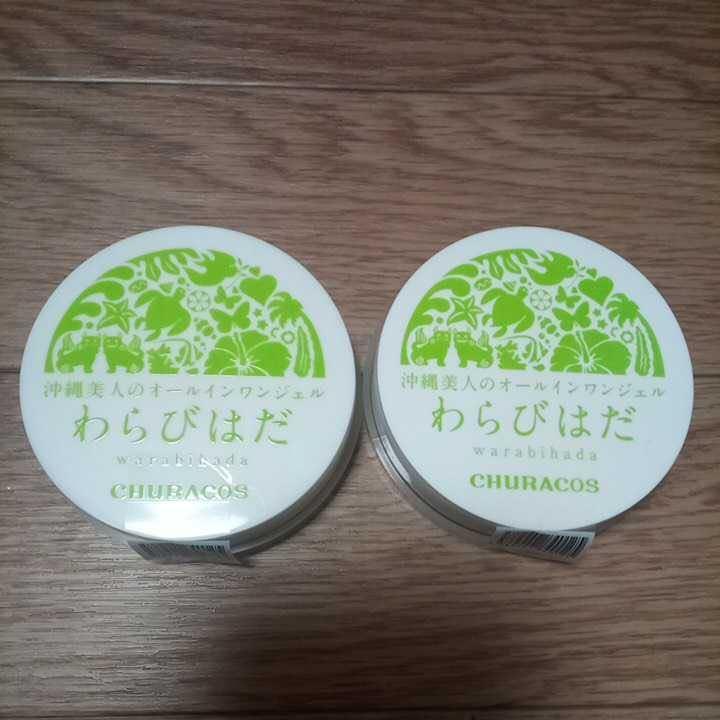 新品 わらびはだ チュラコス 沖縄美人のオールインワンジェル ゲル 30g×2 イボ 首 自然化粧品 ワラビハダ 乾燥 CHURACOS 保湿 未使用