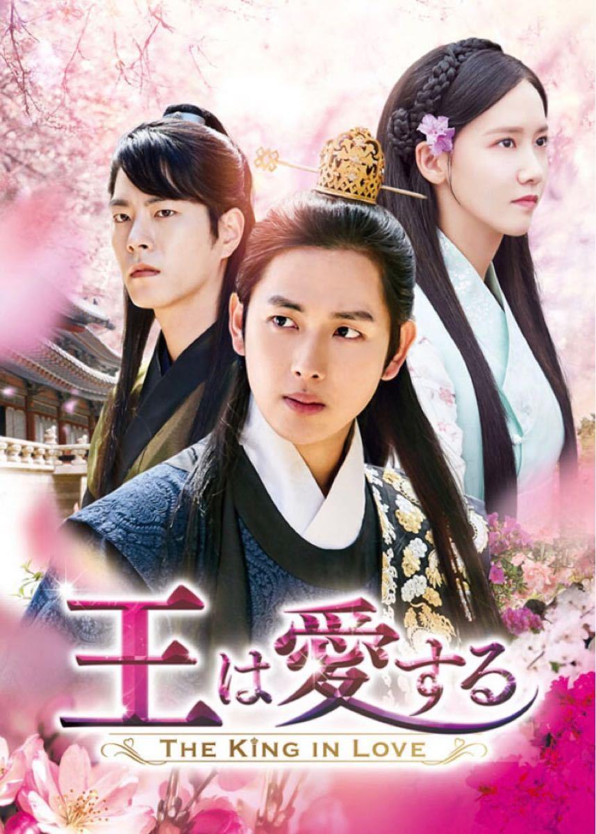 韓国ドラマ 王は愛する Blu-ray
