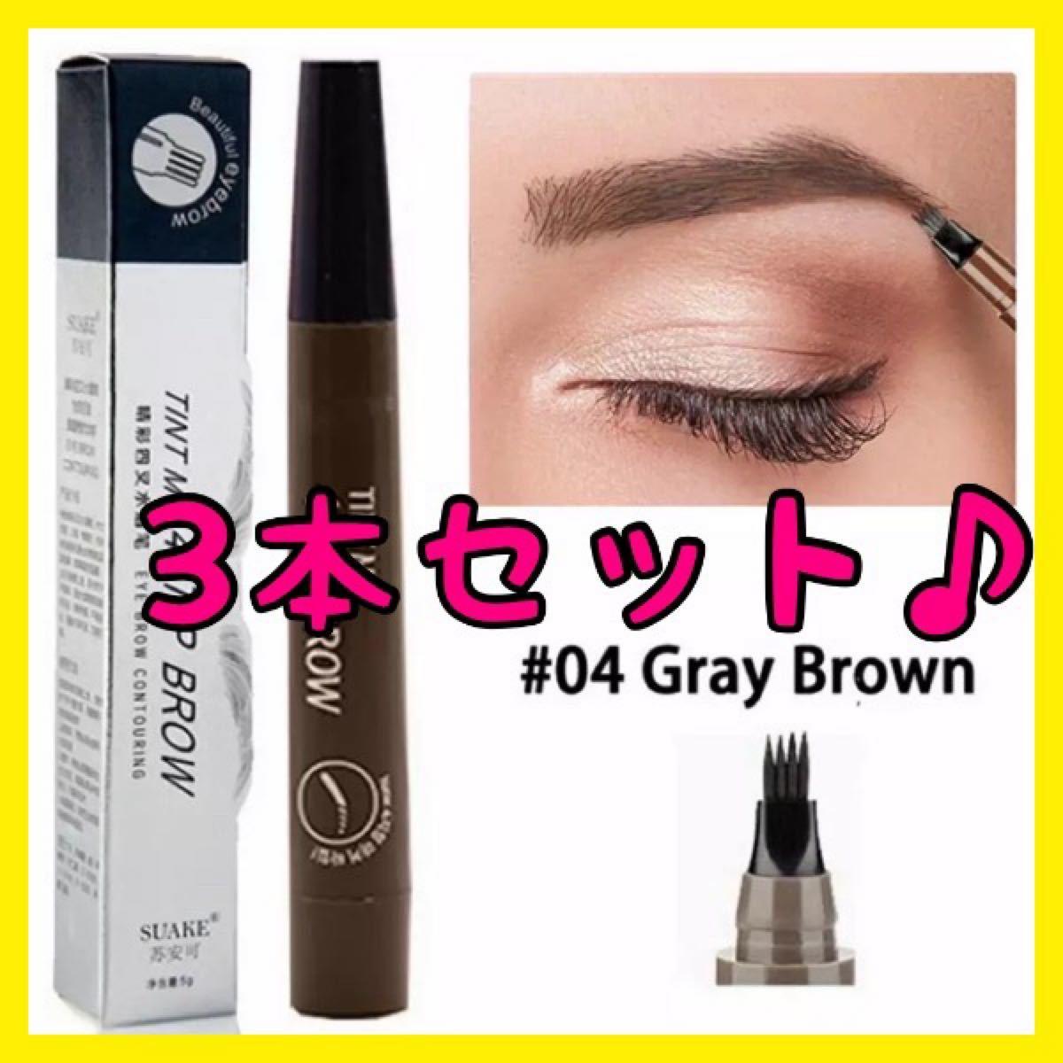 3Dアイブロウペンシル 眉毛ペン グレイブラウン ティント 立体眉 3本セット