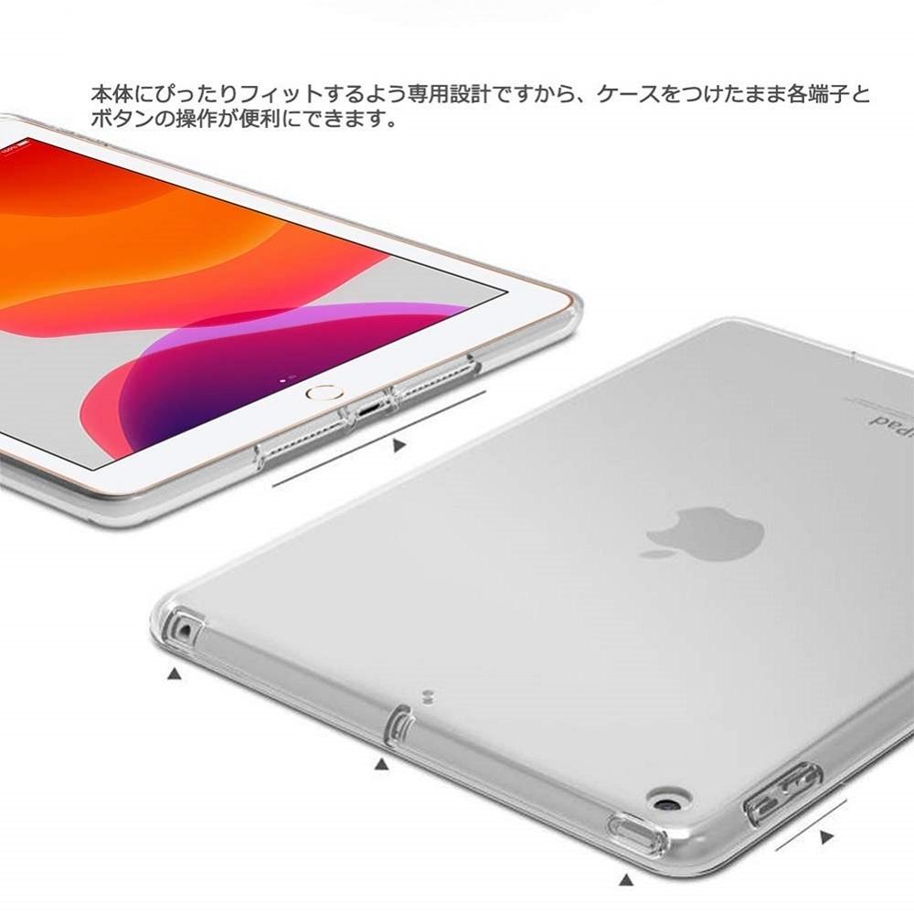 【送料無料】iPad 10.2インチ(第7,8世代) ケース TPU素材 タブレット用 耐衝撃 超薄型 軽量 背面カバー 透明_画像3