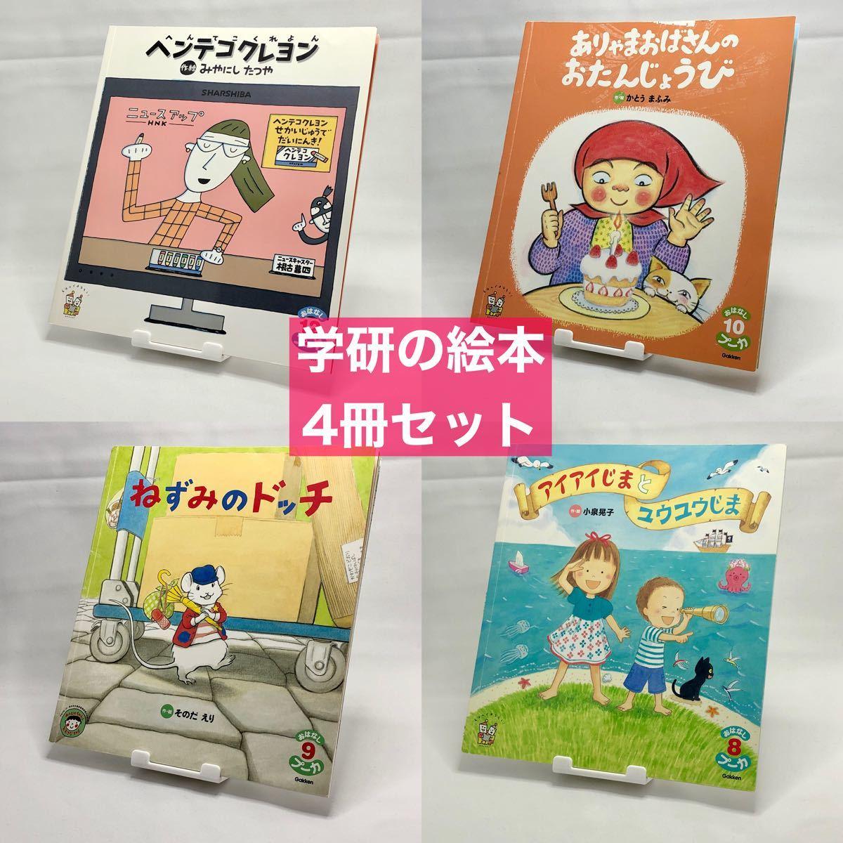 【絵本】学研 4冊セット/ねずみのドッチ、ヘンテコレクション、他