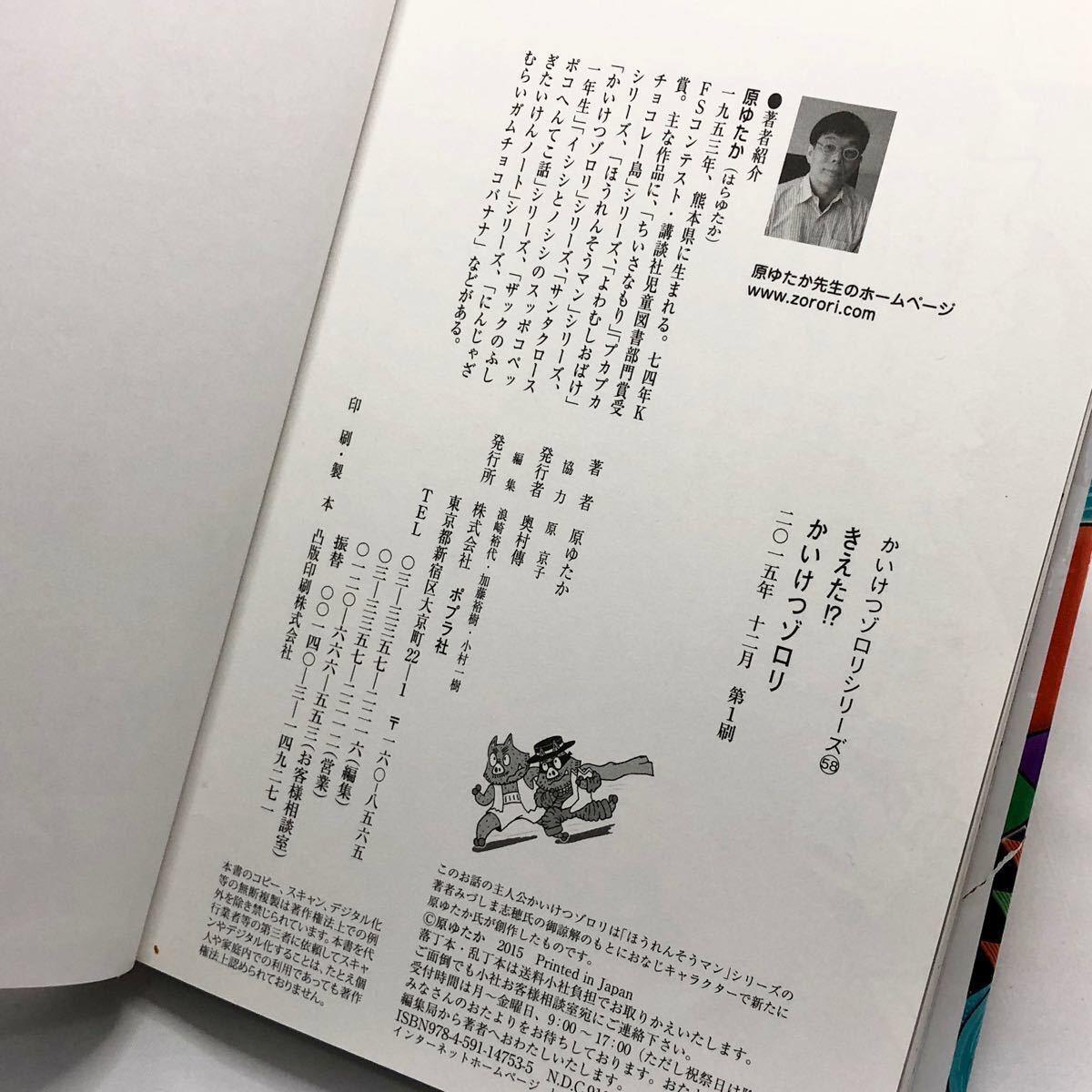 【児童書】きえた!? かいけつゾロリ/原ゆたか