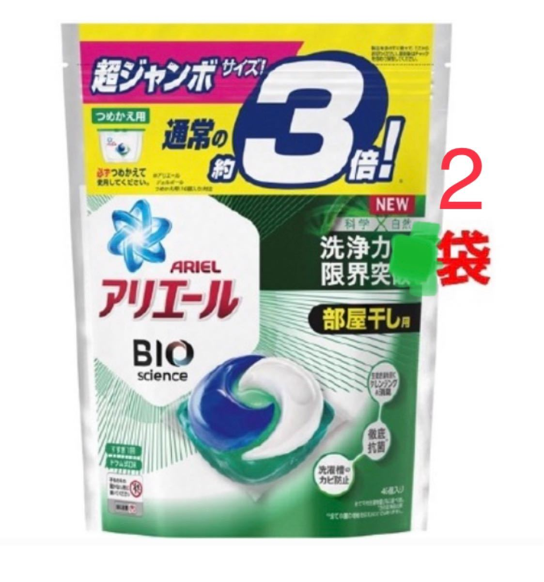 アリエールBIOジェルボール部屋干し用 つめかえ超ジャンボサイズ 洗濯洗剤(46個入*2袋セット)