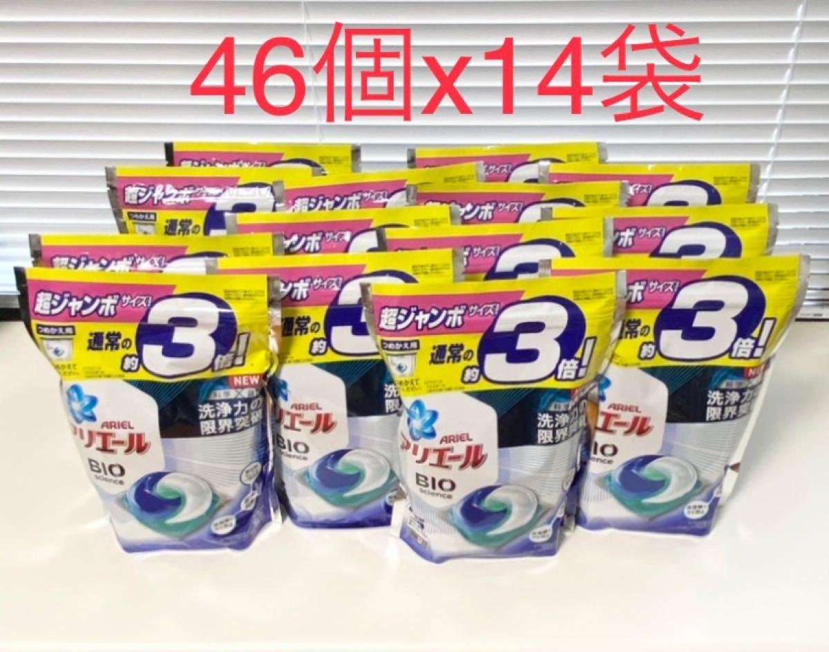 アリエールBIOジェルボール つめかえ超ジャンボサイズ 洗濯洗剤(46個入*14袋セット)