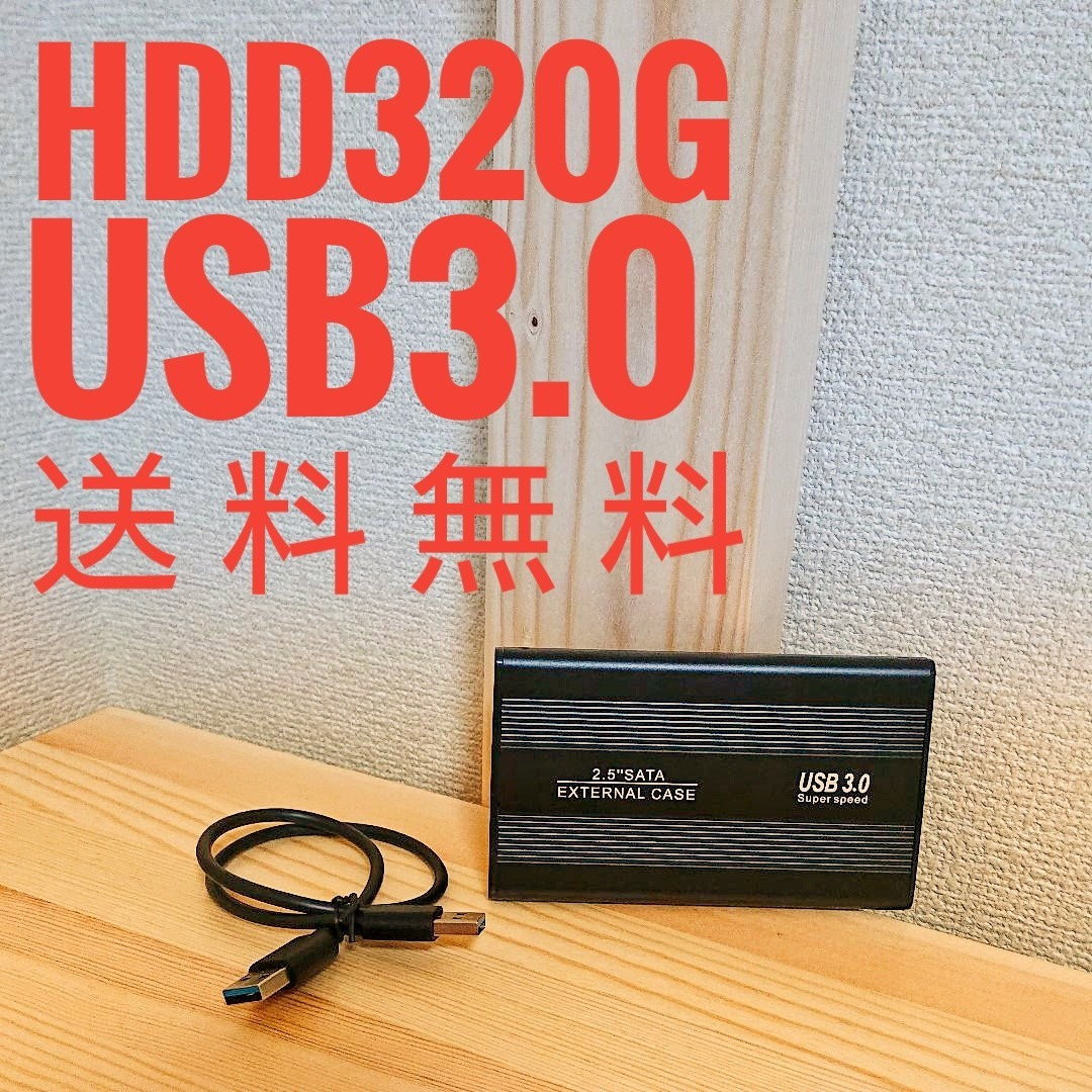 ポータブル 外付けHDD 320GB USB3.0 格安 ケース新品