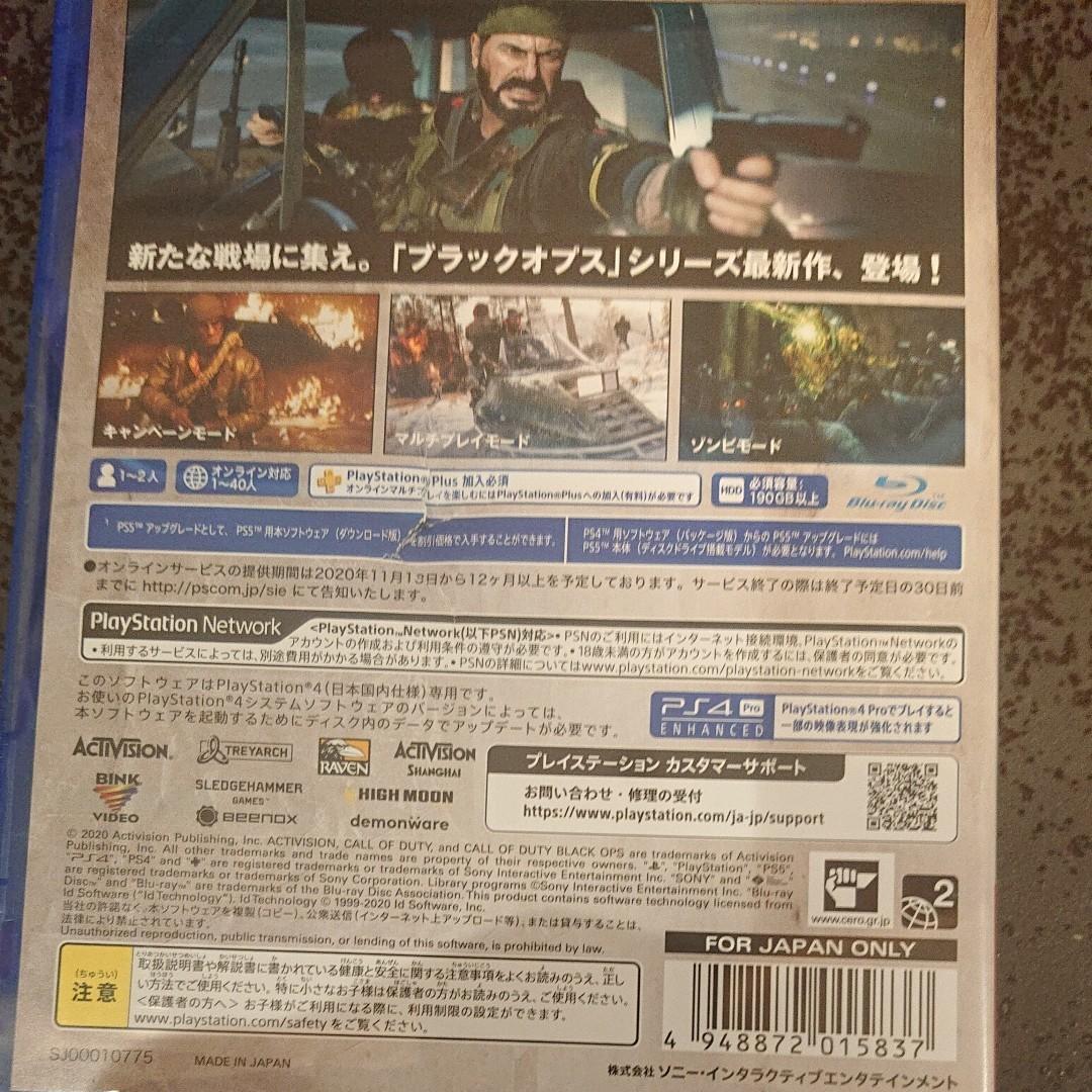 PS4 ソフト コールオブデューティ ブラックオプス コールドウォー