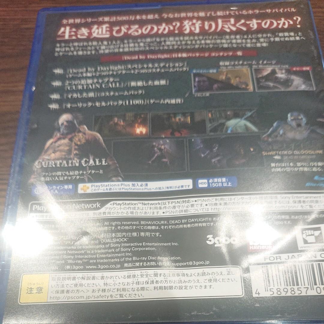 DLC未使用 PS4 ソフト 日本版 デッドバイデイライト Dead by Daylight DBD