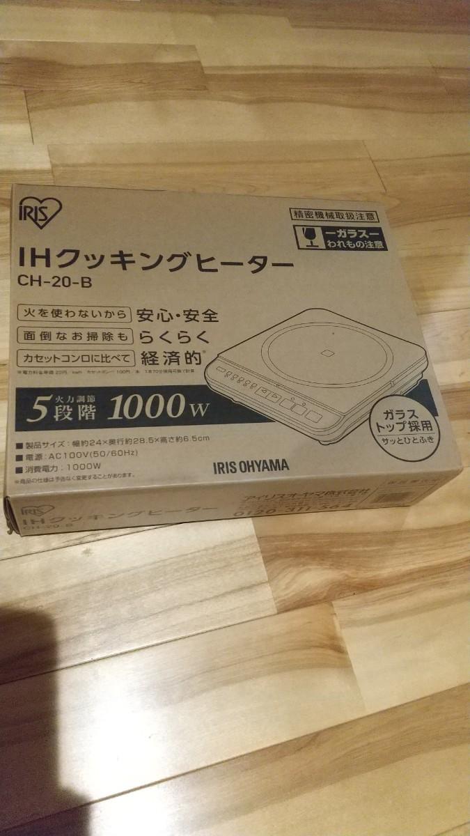 アイリスオーヤマ IHクッキングヒーター IRIS IH調理器 一人鍋