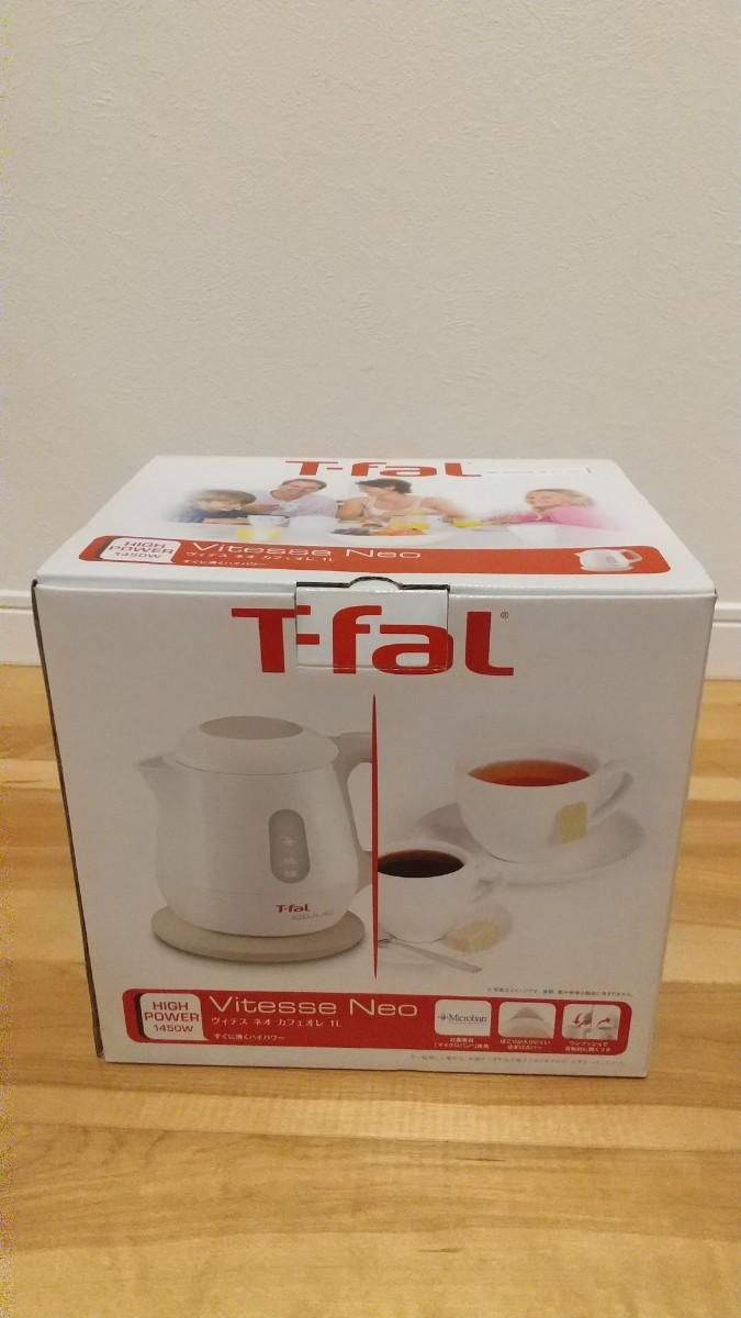T-fal 電気ケトル 1L