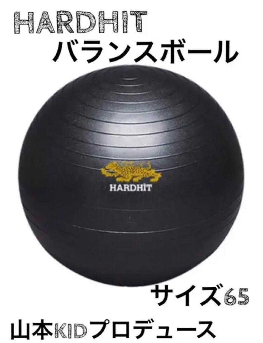 山本KID HARDHIT バランスボール 65センチ 新品