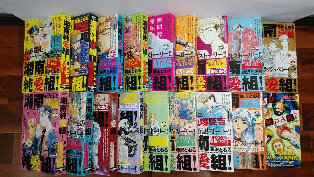 【コミック】湘南純愛組! 藤沢とおる (GTOの作者)全巻セット+BADCompanyバッドカンパニー