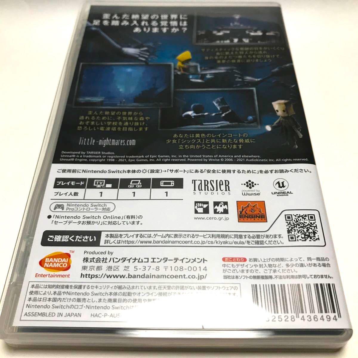 【Switch】 リトルナイトメア 2