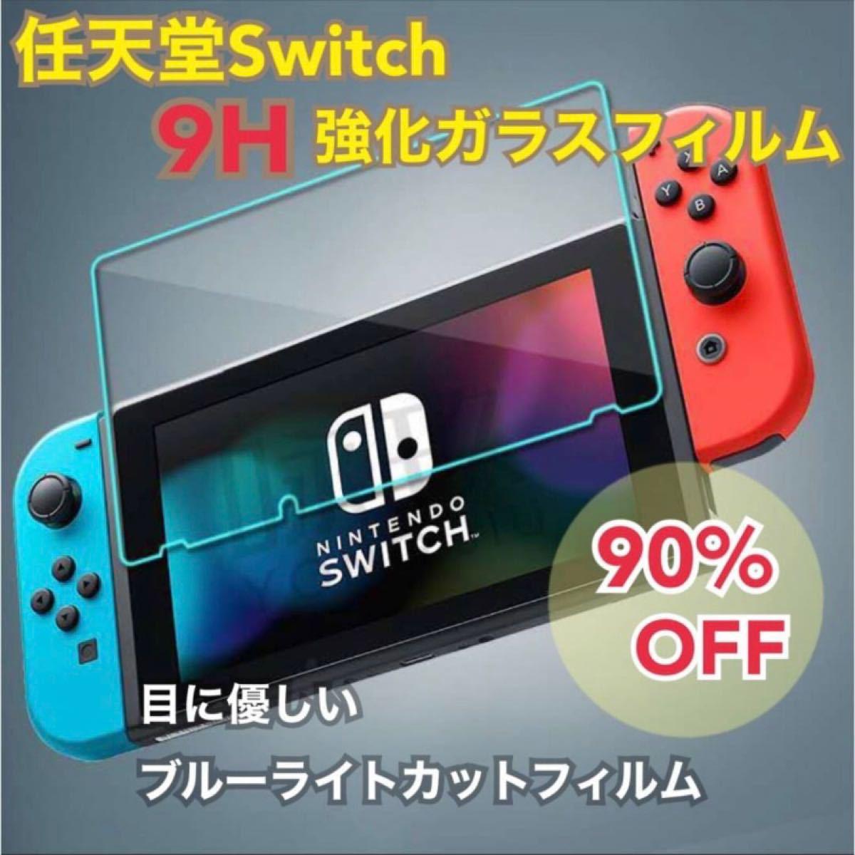 スイッチ Switch 保護フィルム 液晶 ブルーライト カット ガラスフィルム