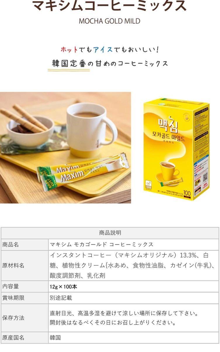 マキシム スティックコーヒー 韓国コーヒー