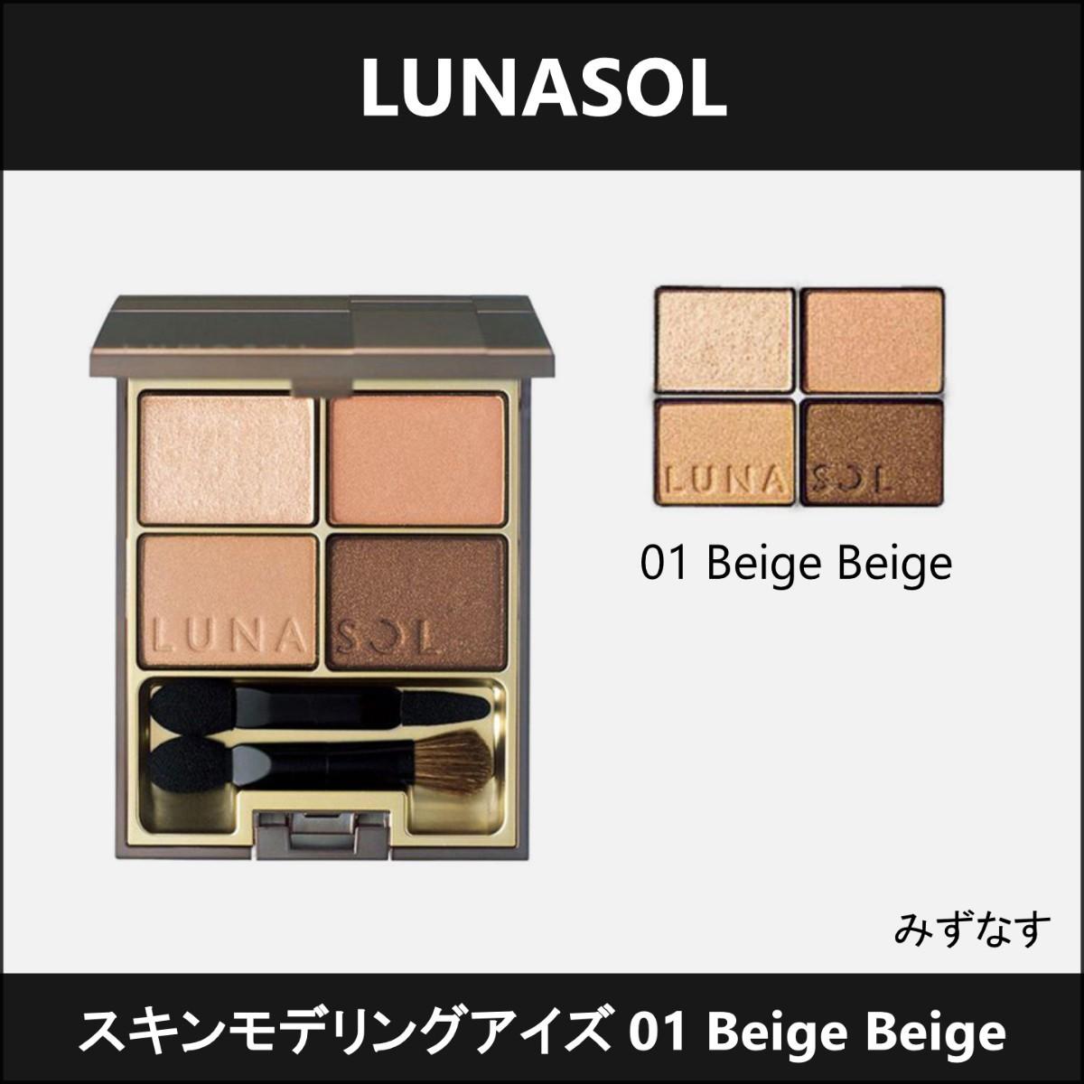 ルナソル スキンモデリングアイズ 01 Beige  Beige