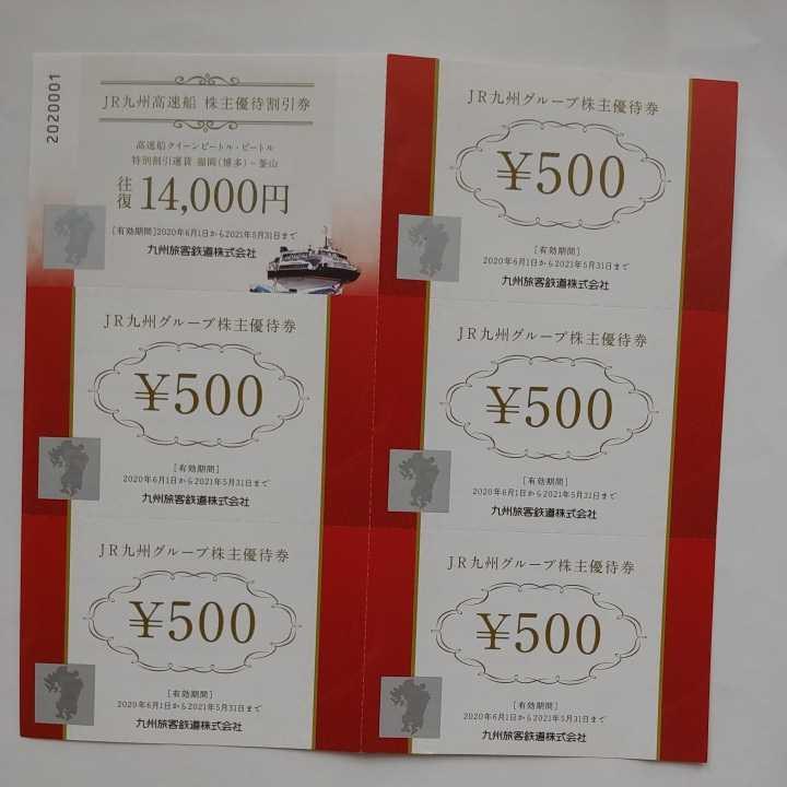 JR九州 九州旅客鉄道 株主優待券 片道運賃5割引券(1枚) 有効期限2021.5.31 未使用_画像2
