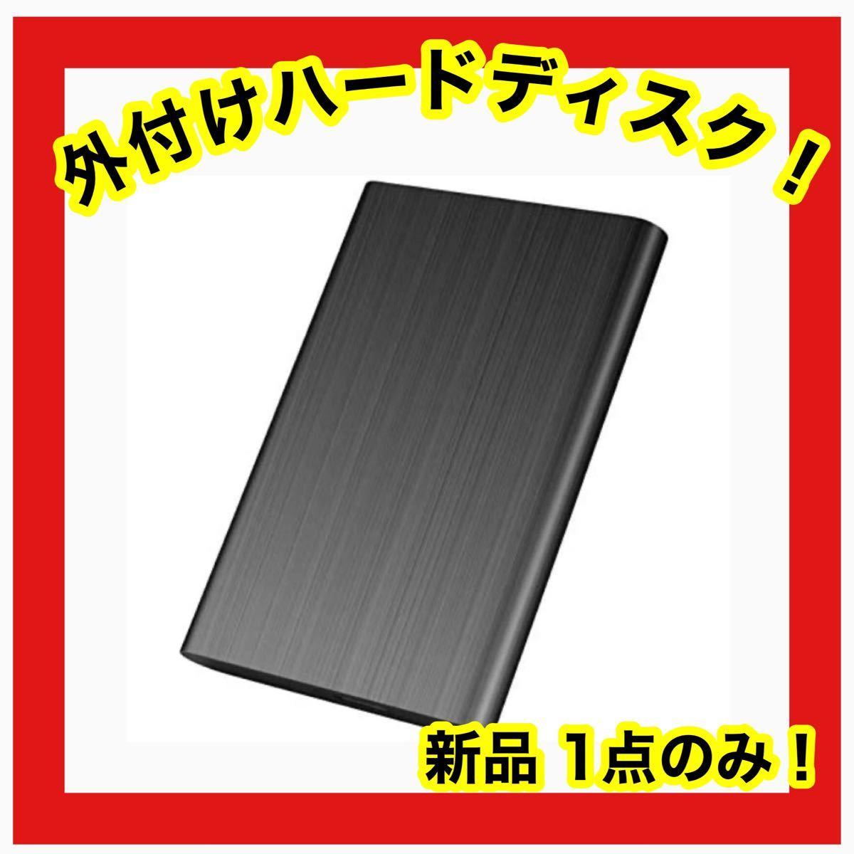 ★新品★1点のみ★外付けハードディスク 外付けHDD ポータブルハードディスク 1TB Type-C USB3.1 黒 ブラック