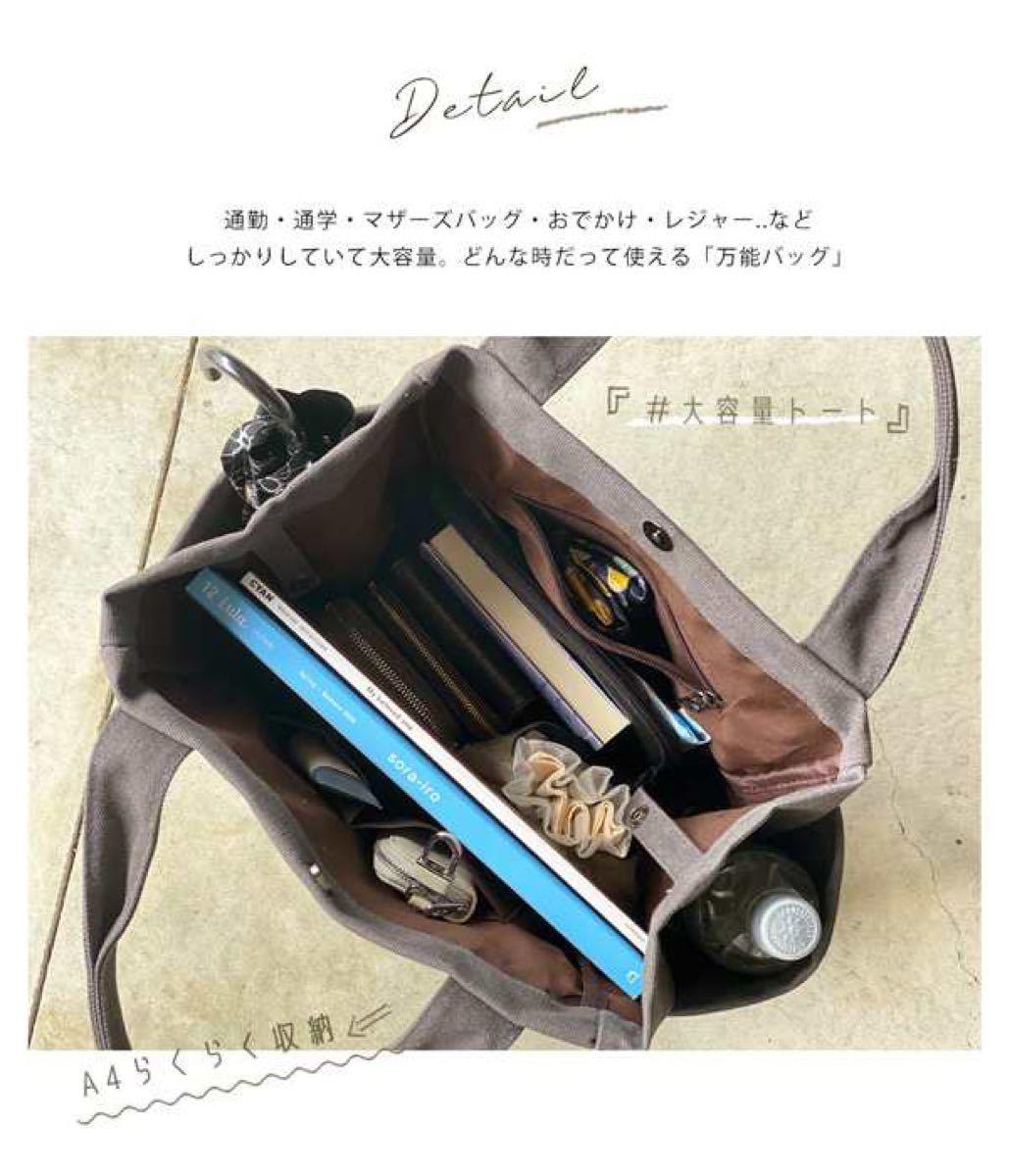 【エコバッグ1個プレゼント】トートバック レディース キャンバス 肩掛け 手提げ 英字ロゴ マザーズバッグ A4 大容量 通勤