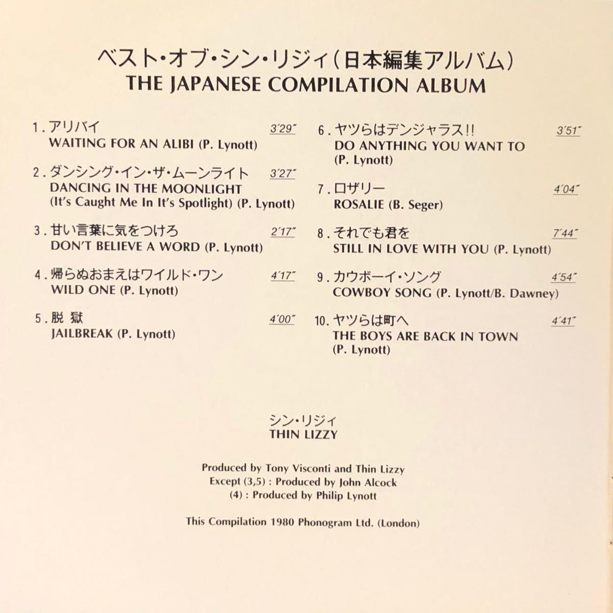 【国内盤ベストCD】シン・リジィ/ベスト・オブ・シンリジィ 日本編集アルバム