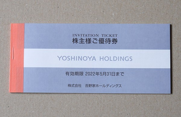 吉野家 株主優待券 3000円分(300円X10枚)有効期限2022年5月31日_画像1