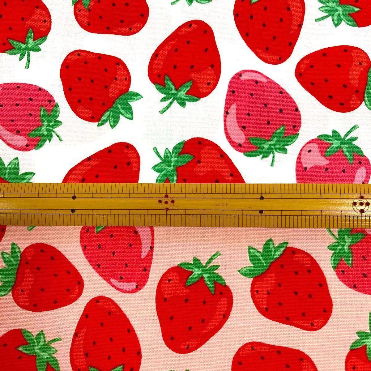 綿オックス:大きな苺・色違い2枚セット:各(生地幅×50):生地ハギレ:単品の場合は1枚650円