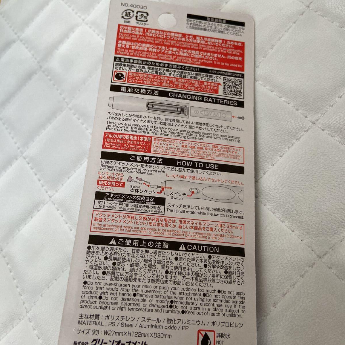 セリア☆ネイルケア LEDネイルライト ジェルネイルベースコート&トップコート