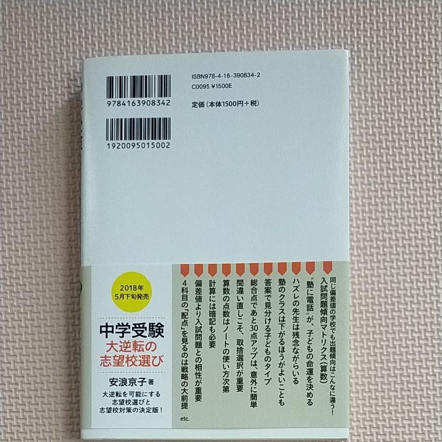 中学受験 6年生からの大逆転メソッド (2019年入試版) 最少のコストで合格をつかむ60の秘策/安浪京子 (著者)