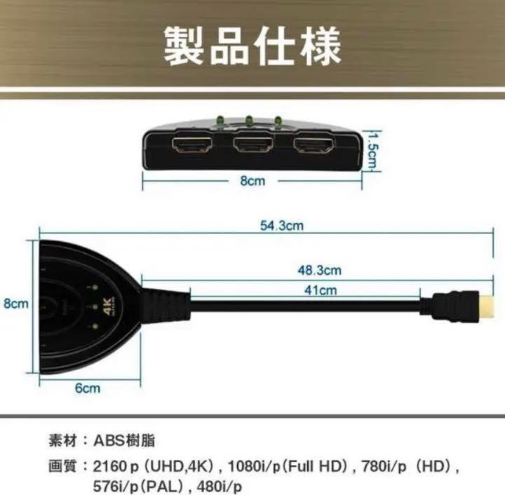 E014 HDMI 3入力 1出力 変換アダプター 切替器 分配器
