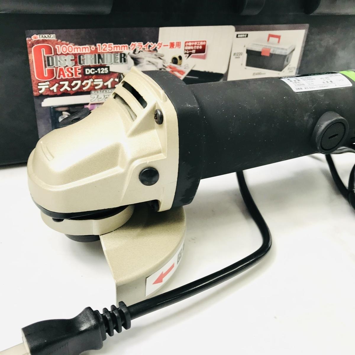 動作確認済 変速 ディスクグラインダー 100mm DGR-110sc TAKAGI_画像1