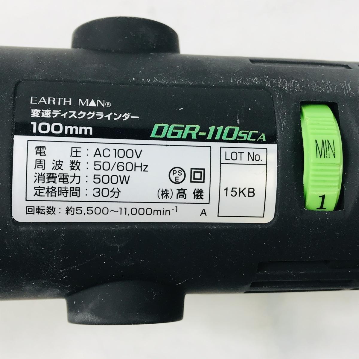 動作確認済 変速 ディスクグラインダー 100mm DGR-110sc TAKAGI_画像4