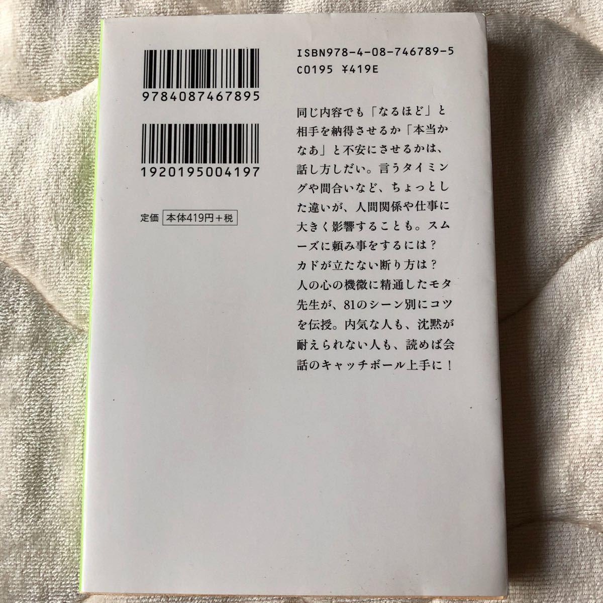 人の心をギュッとつかむ話し方81のルール 斎藤茂太