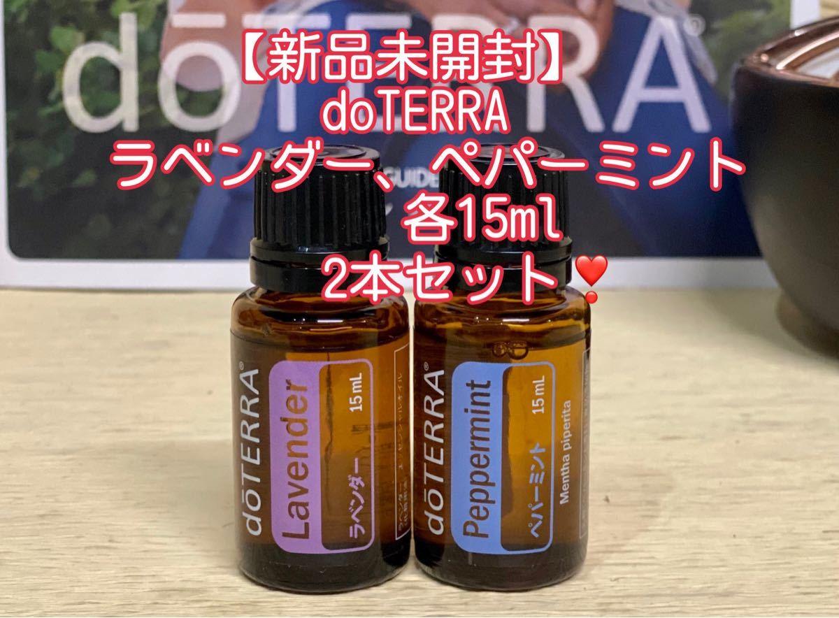 【新品未開封】ドテラ ラベンダー ペパーミント 15ml  2本セット doTERRA