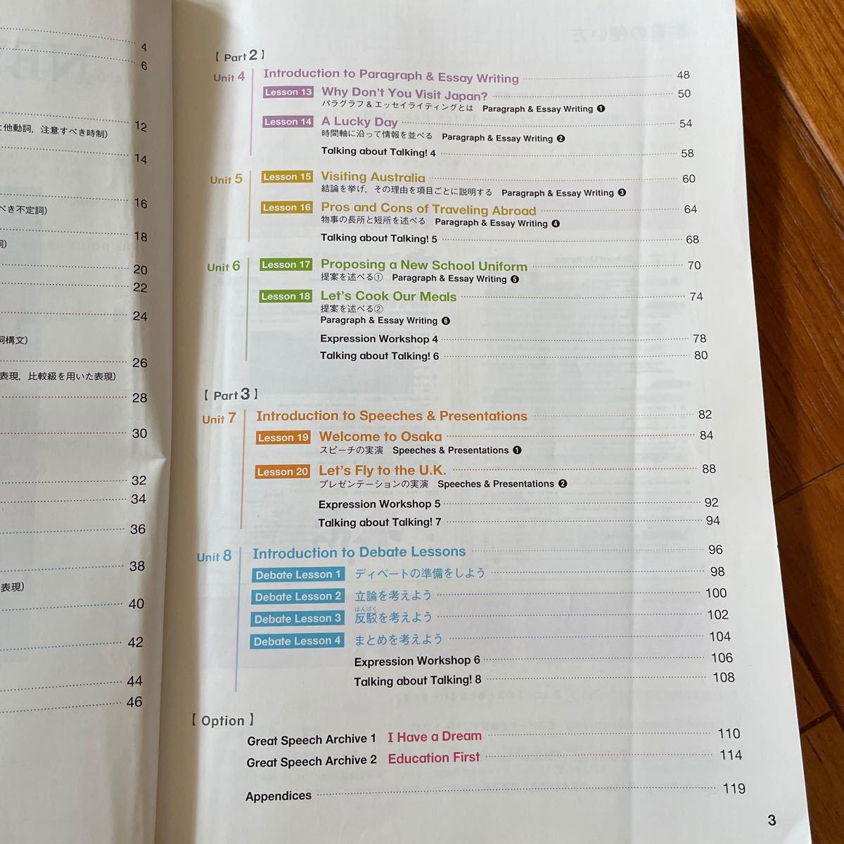 東京書籍 英語 高校教科書 英2 317 NEW FAVORITE English Expression 2 英語教科書