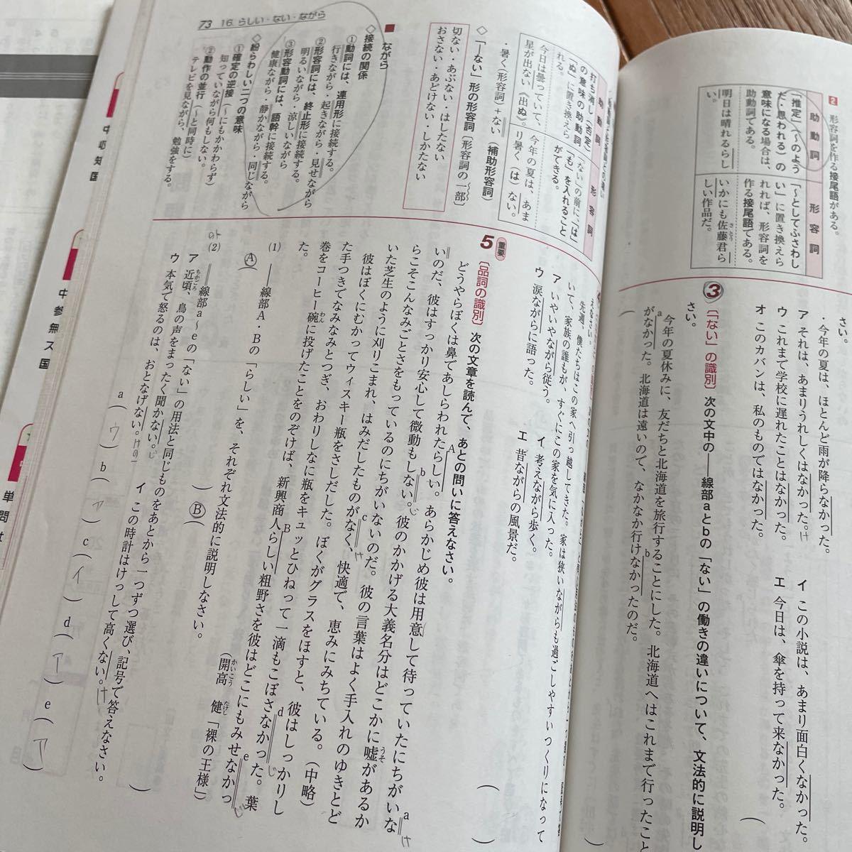 中学国文法3ステップ式標準問題集/中学教育研究会 文法 高校受験 定期テスト 中学