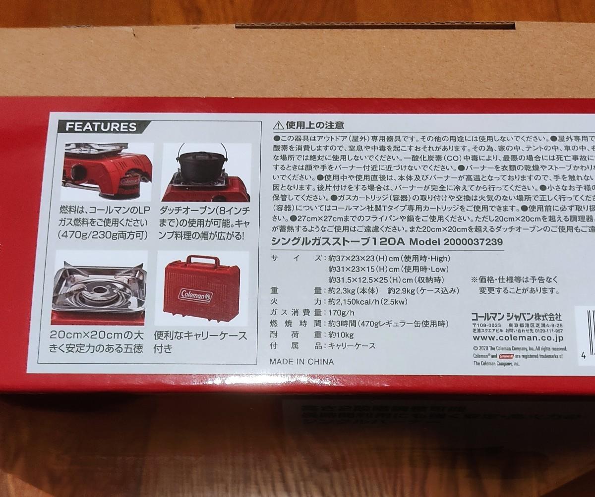 【新品未開封】コールマン シングルガスストーブ シングルバーナー120A