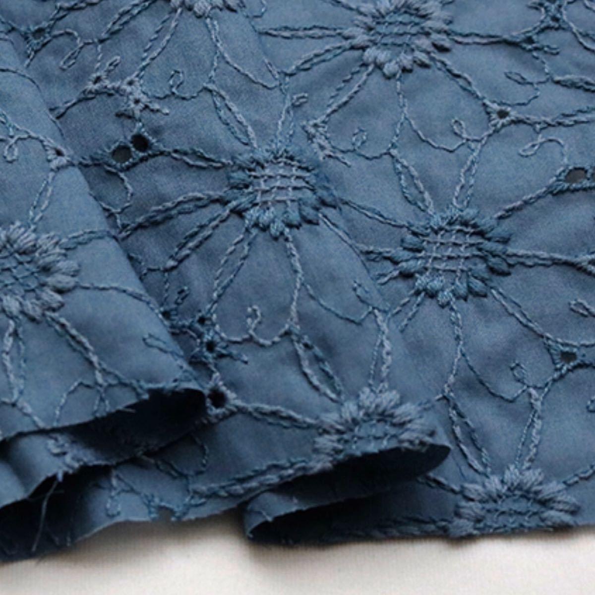 コットンレース生地 マーガレット刺繍 ヴィンテージブルー ハギレ はぎれ