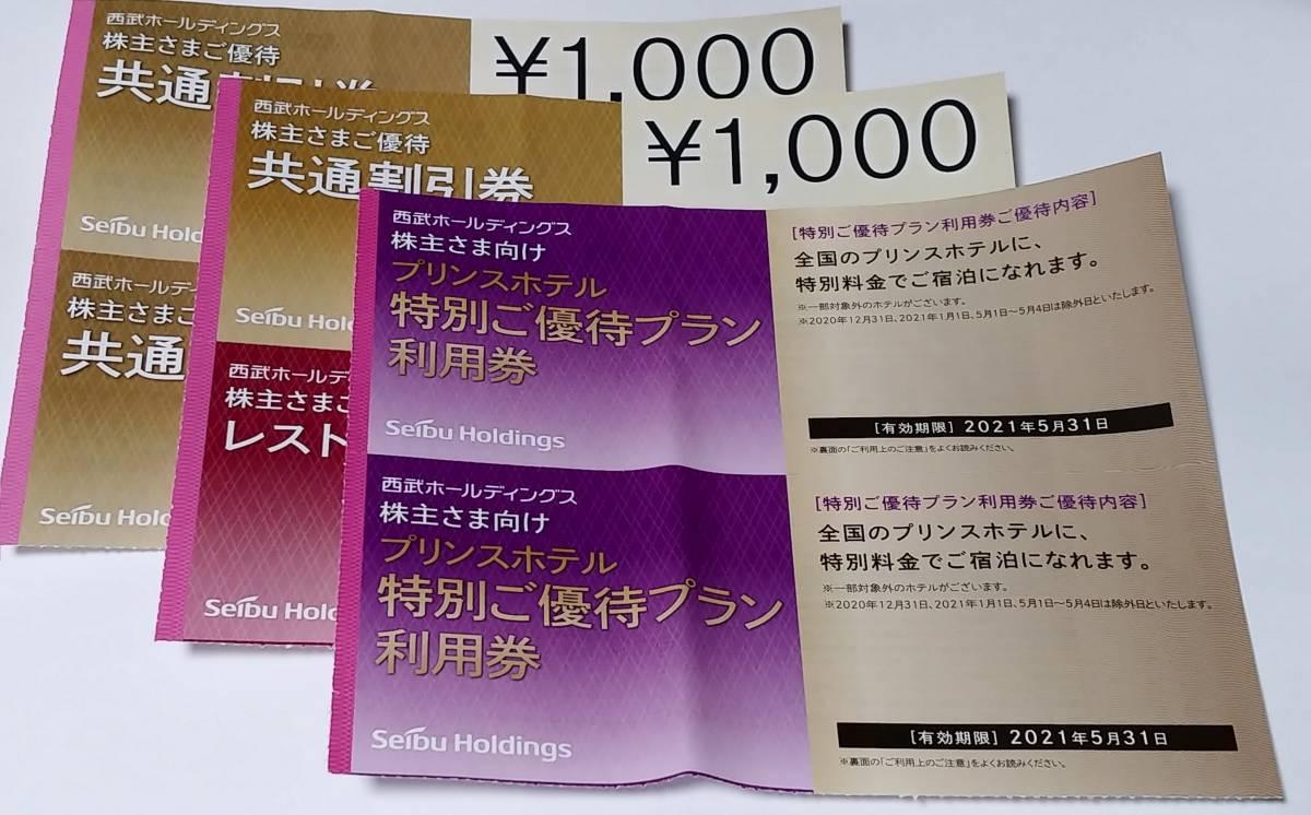 西武ホールディングス 株主優待券 1000円共通割引券3枚 5/31まで 送料込_画像1