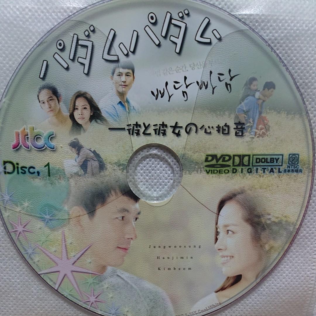 韓国ドラマ【パダムパダム】全話◆DVD