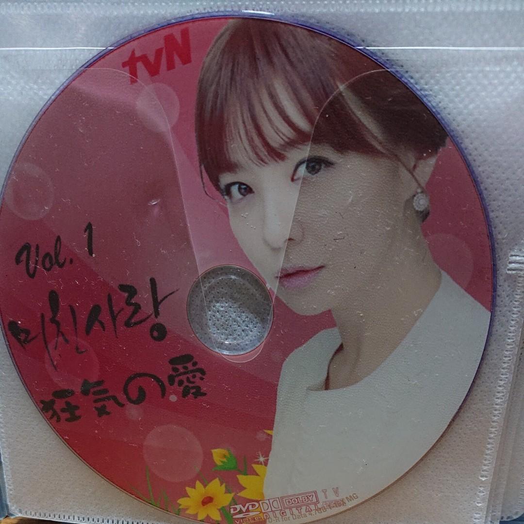 韓国ドラマ【狂気の愛】全話◆DVD
