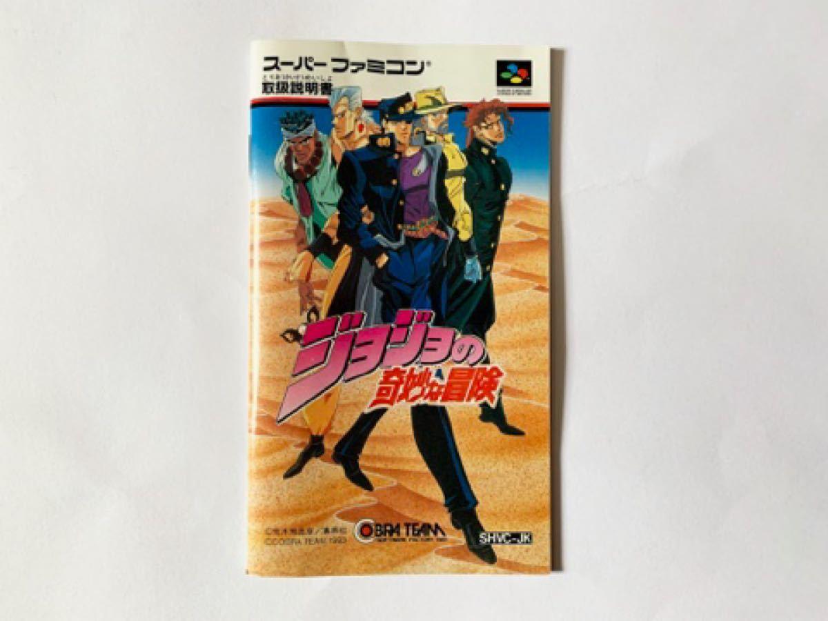 SFC ジョジョの奇妙な冒険 スーパーファミコン スーパーファミコンソフト