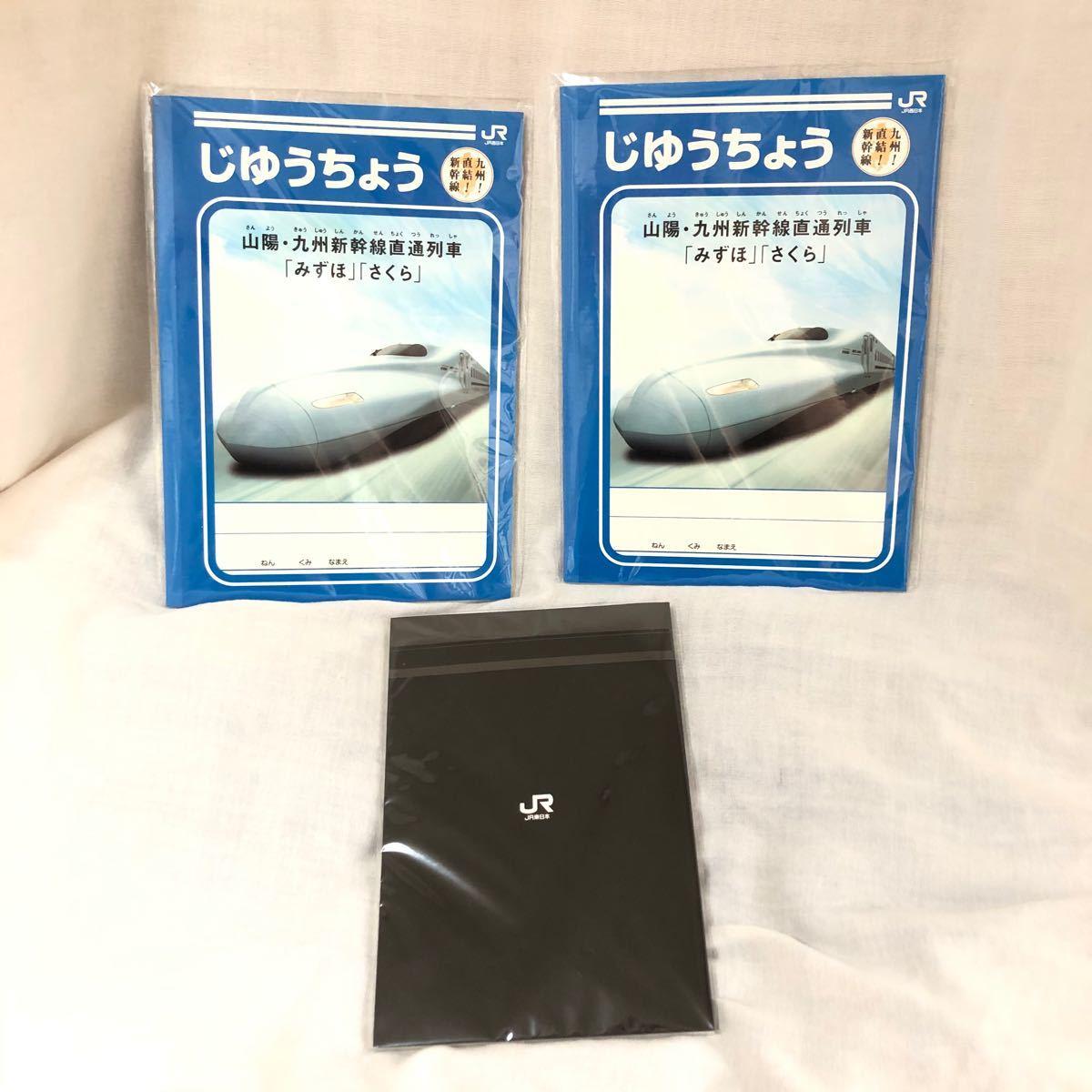 JRノベルティ 非売品 文房具セット JR九州JR西日本JR東日本ノベルティ自由帳文房具新幹線N700系E5系ドクターイエロー
