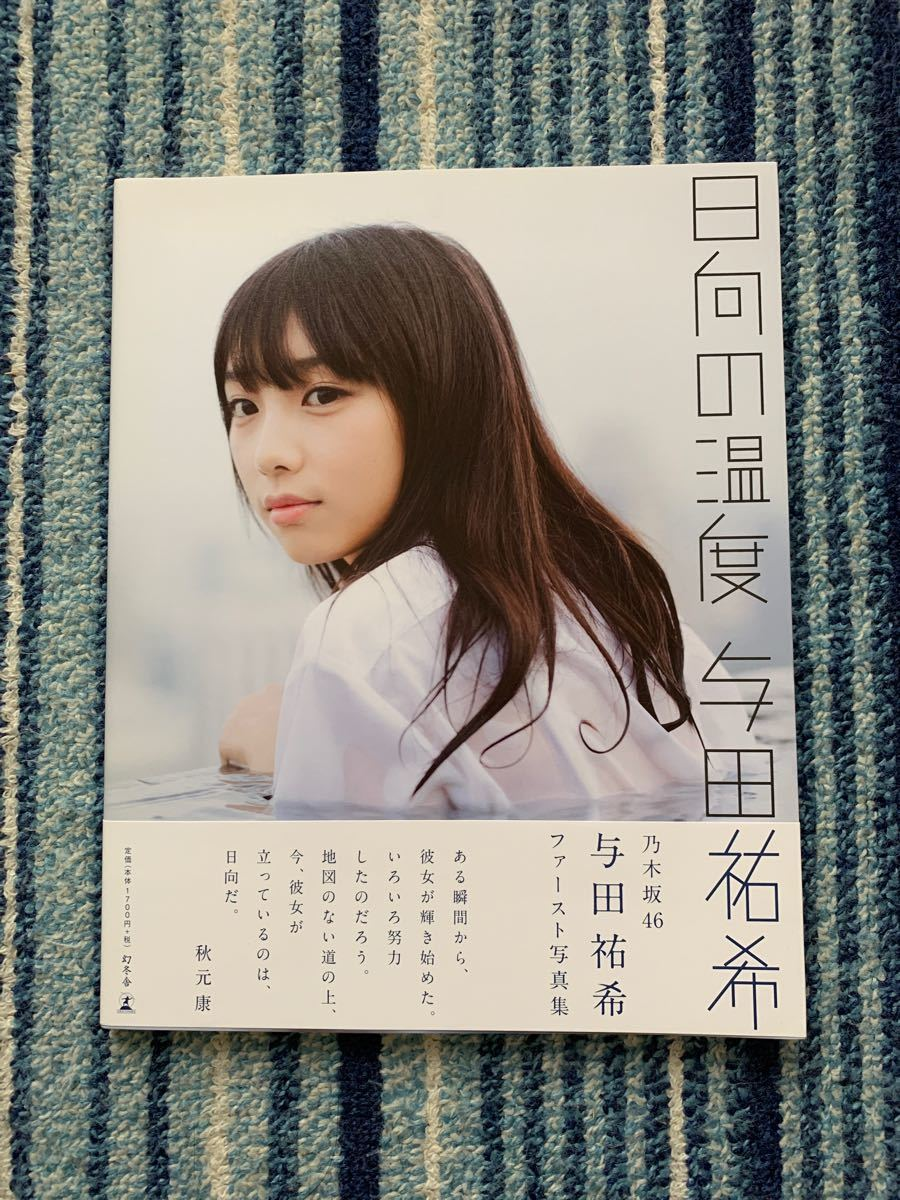 超美品 乃木坂46 与田祐希ファースト写真集 日向の温度 ポストカード付属