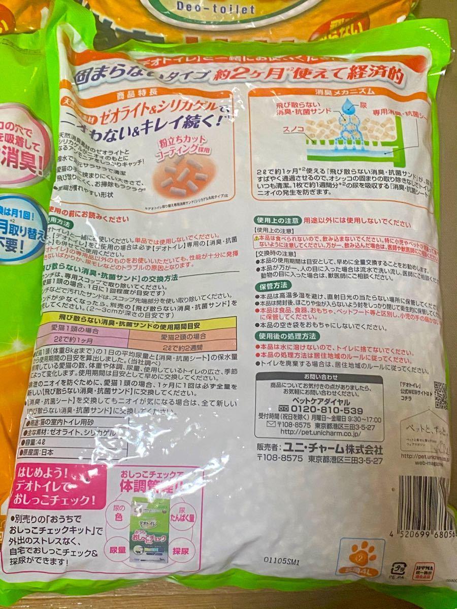 デオトイレ 消臭抗菌サンド 4リットル