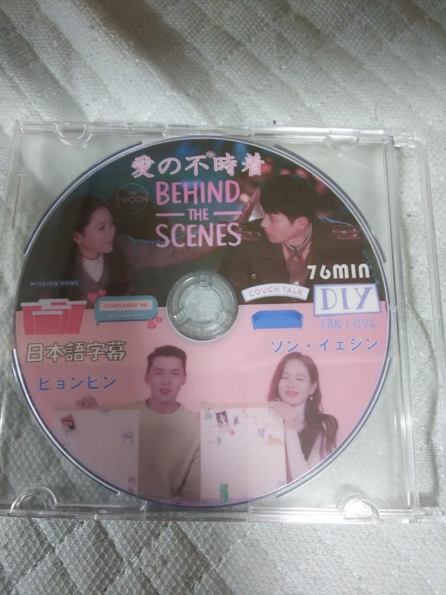 愛の不時着ビハインド! DVD 韓国ドラマ