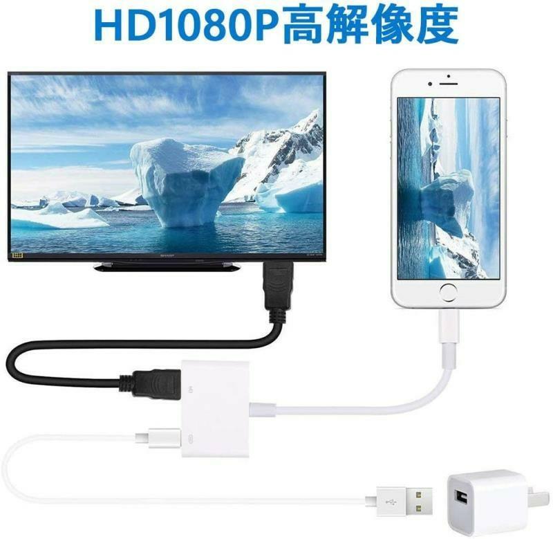 【2020進化版】iPhone HDMI 変換 ケーブル 接続ケーブルa114